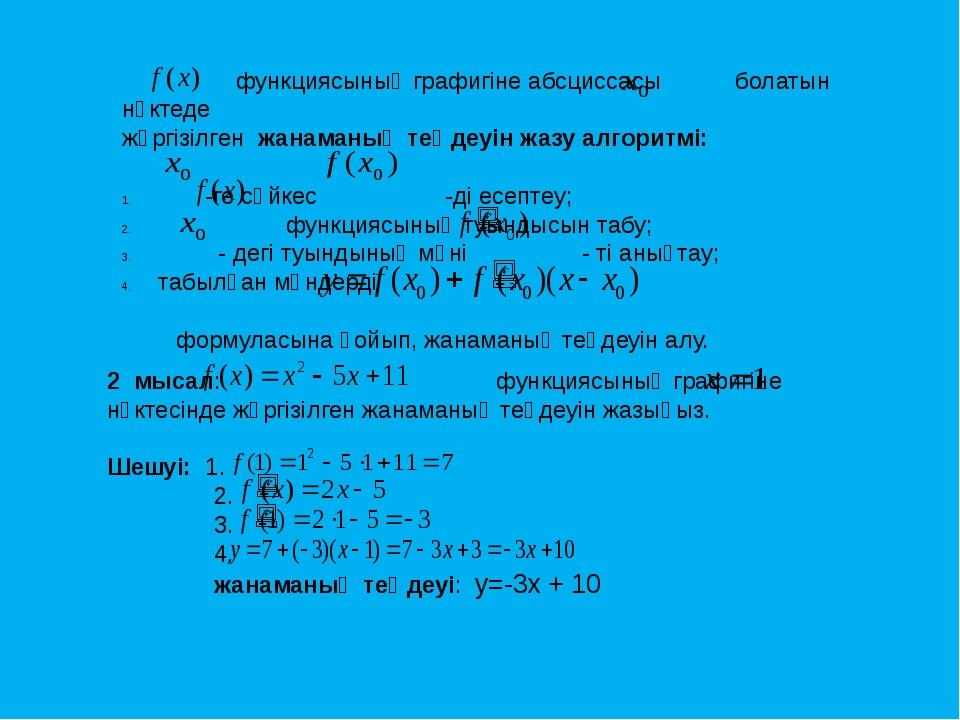 функциясының графигіне абсциссасы болатын нүктеде жүргізілген жанаманың теңд...