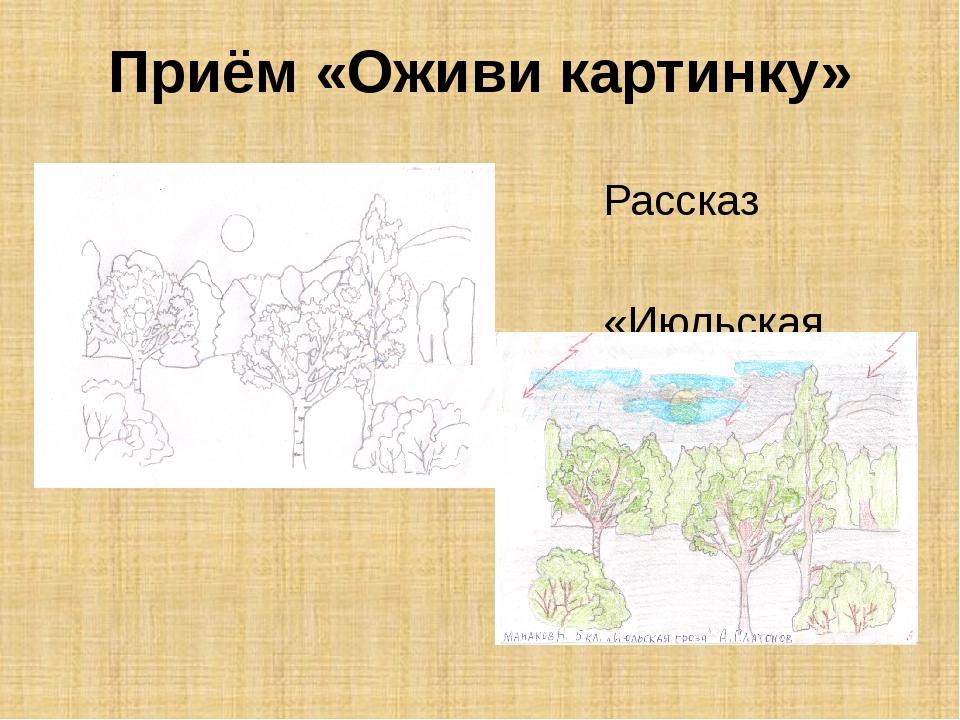 Приём «Оживи картинку» Рассказ Платонова «Июльская гроза»