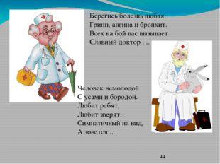 Берегись болезнь любая: Грипп, ангина и бронхит. Всех на бой вас вызывает Сл