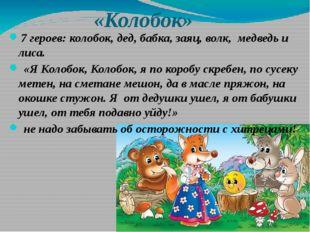«Колобок» 7 героев: колобок, дед, бабка, заяц, волк, медведь и лиса. «Я Колоб