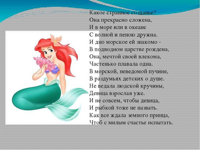 Какое странное созданье? Она прекрасно сложена, И в море или в океане С волн...