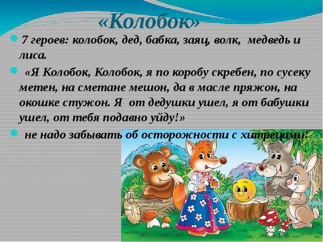 «Колобок» 7 героев: колобок, дед, бабка, заяц, волк, медведь и лиса. «Я Колоб...