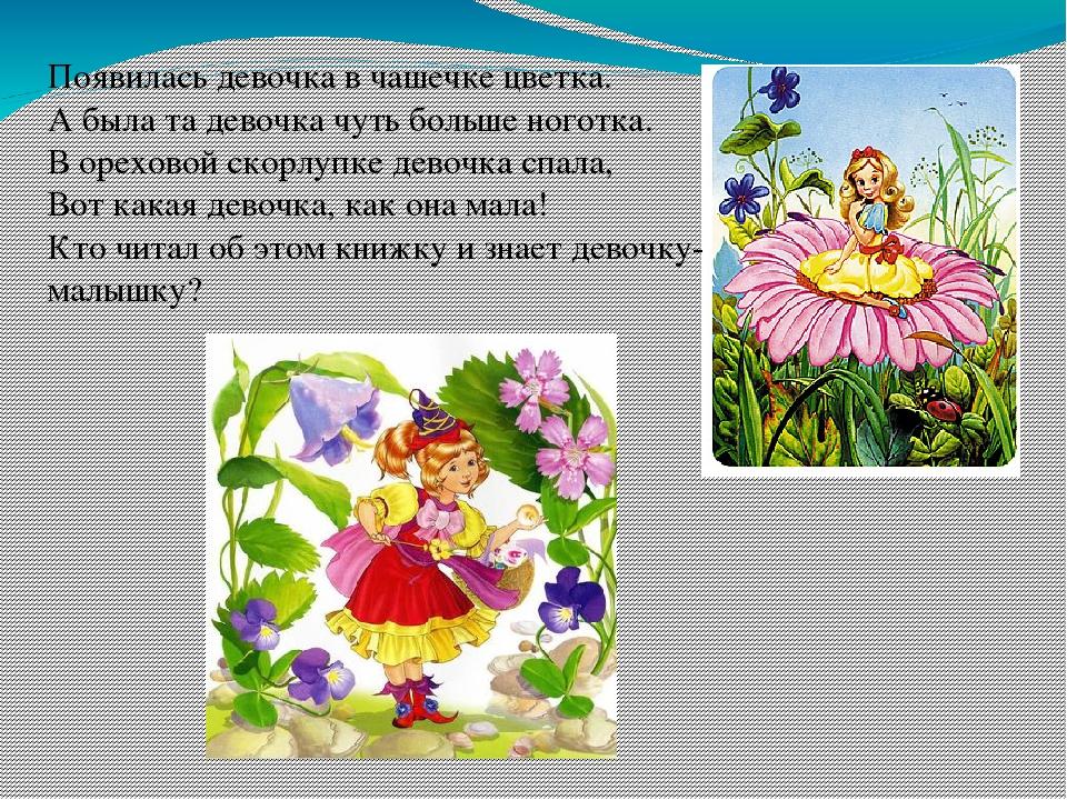 Появилась девочка в чашечке цветка. А была та девочка чуть больше ноготка. В...