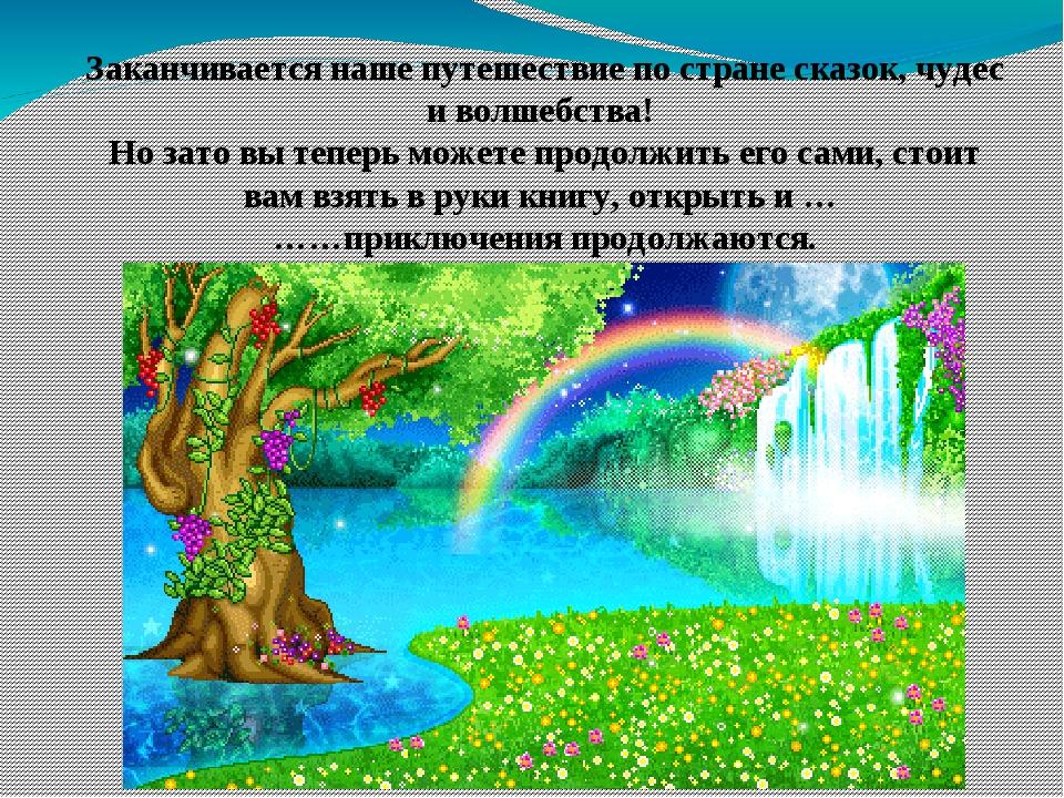 Заканчивается наше путешествие по стране сказок, чудес и волшебства! Но зато...
