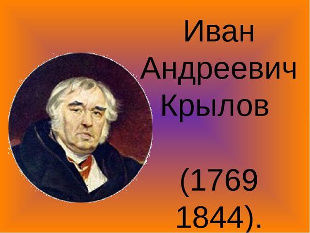 Иван Андреевич Крылов (1769 1844).
