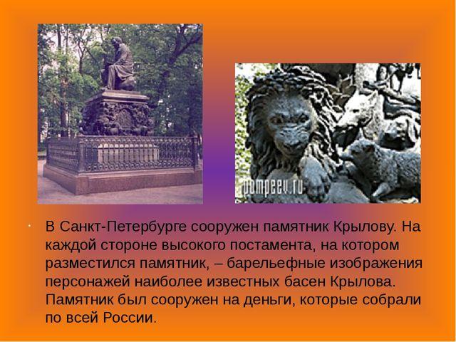 В Санкт-Петербурге сооружен памятник Крылову. На каждой стороне высокого пос...