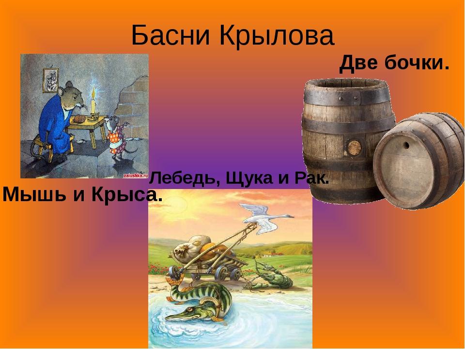 Басни Крылова Мышь и Крыса. Лебедь, Щука и Рак. Две бочки.