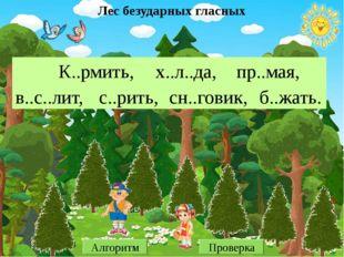 Лес безударных гласных К..рмить, х..л..да, пр..мая, в..с..лит, с..рить, сн..г