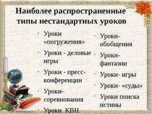 Наиболее распространенные типы нестандартных уроков Уроки «погружения» Уроки