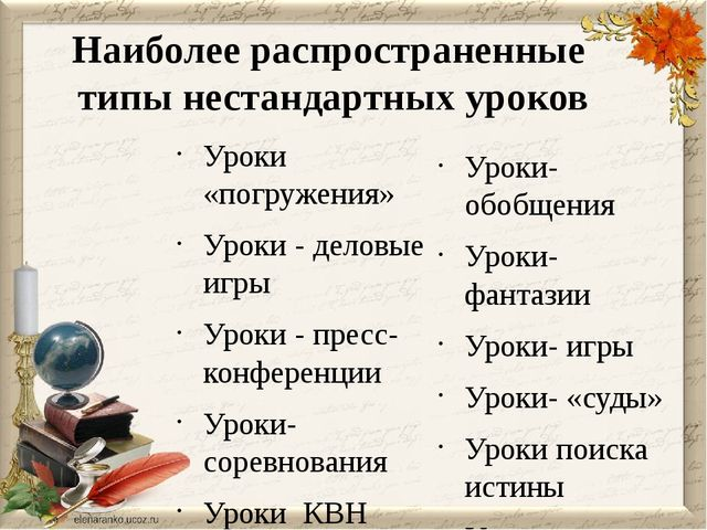 Наиболее распространенные типы нестандартных уроков Уроки «погружения» Уроки...