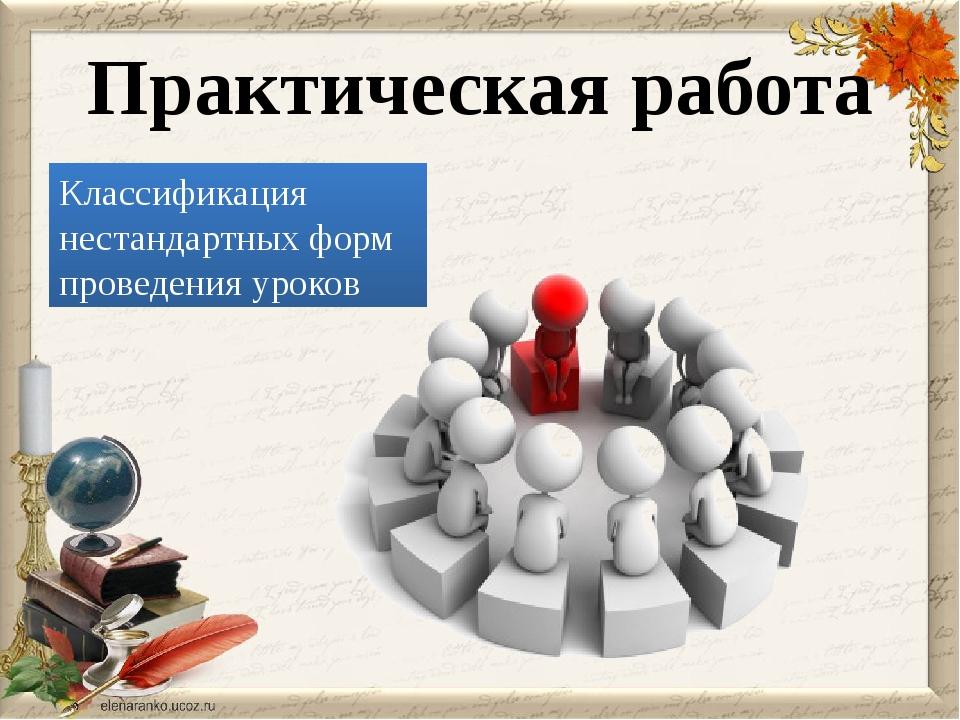 Практическая работа Классификация нестандартных форм проведения уроков