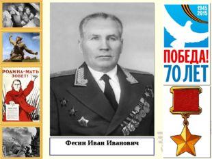 Фесин Иван Иванович