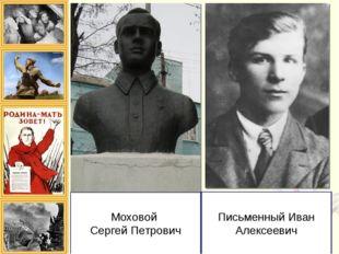 Моховой Сергей Петрович Письменный Иван Алексеевич