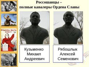 Россошанцы – полные кавалеры Ордена Славы Кузьменко Михаил Андреевич Рябошлык