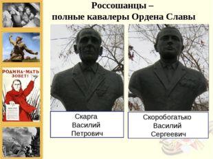 Россошанцы – полные кавалеры Ордена Славы Скоробогатько Василий Сергеевич Ска