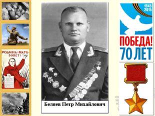 Беляев Петр Михайлович