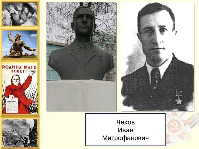Чехов Иван Митрофанович