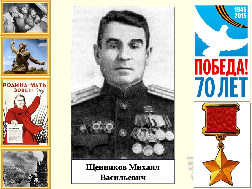 Щенников Михаил Васильевич