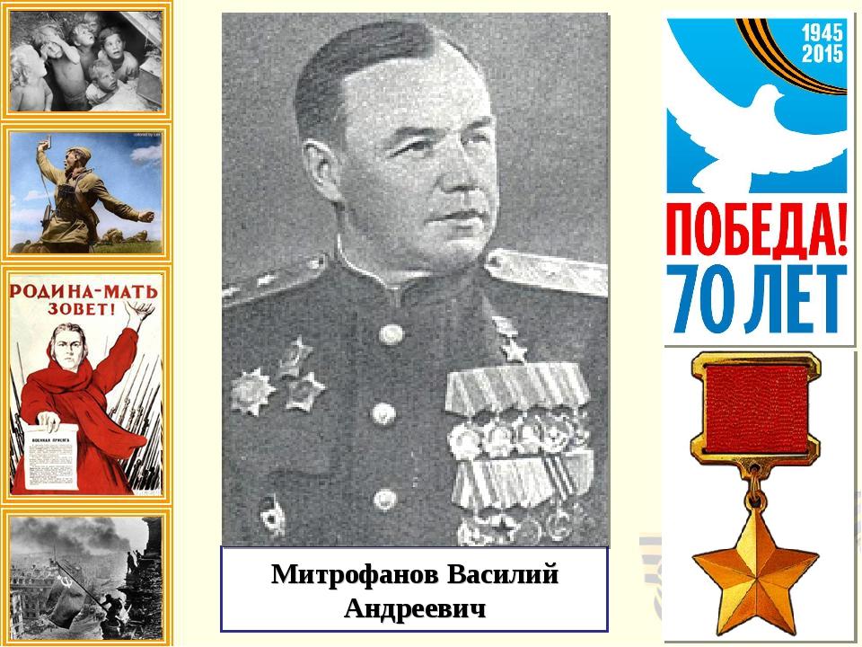 Митрофанов Василий Андреевич