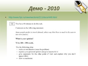Демо - 2010 http://www.fipi.ru/view/sections/211/docs/449.html
