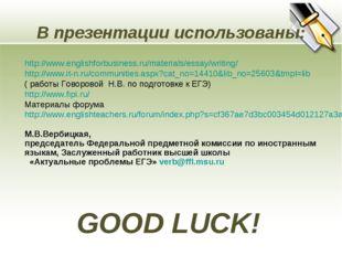 В презентации использованы: http://www.englishforbusiness.ru/materials/essay/