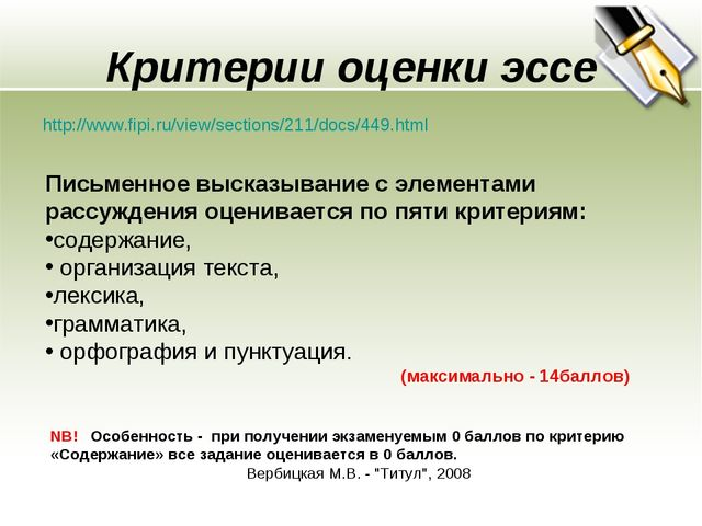 Критерии оценки эссе http://www.fipi.ru/view/sections/211/docs/449.html Письм...