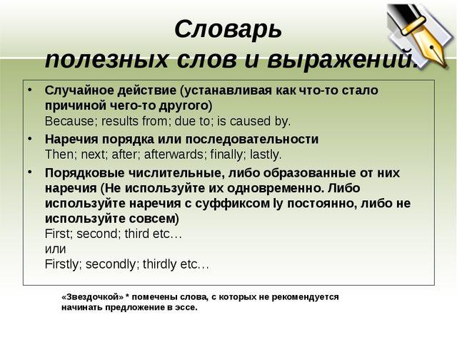 Cловарь полезных слов и выражений. Случайное действие (устанавливая как что-т...