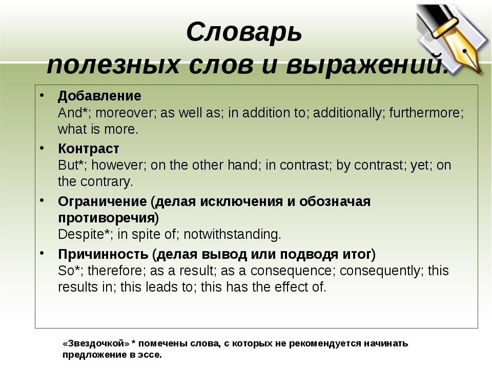Cловарь полезных слов и выражений. Добавление And*; moreover; as well as; in...