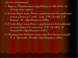 Список литературы: 1. Журнал «Музыкальный руководитель» №1,2006г, ст. «Учите