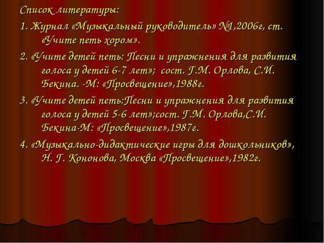 Список литературы: 1. Журнал «Музыкальный руководитель» №1,2006г, ст. «Учите...