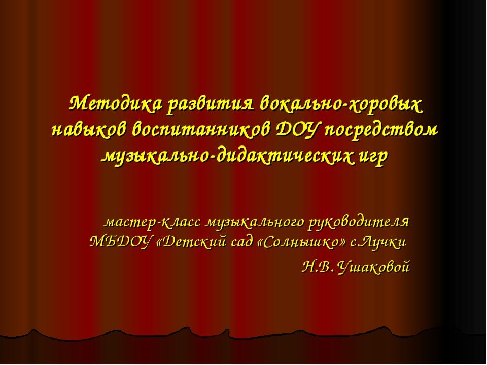 Методика развития вокально-хоровых навыков воспитанников ДОУ посредством музы...