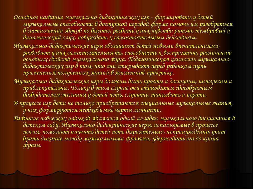 Основное название музыкально-дидактических игр - формировать у детей музыкаль...
