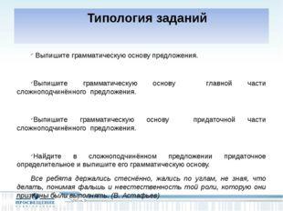 Типология заданий Выпишите грамматическую основу предложения. Выпишите грамм