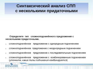 Синтаксический анализ СПП с несколькими придаточными Определите тип сложнопод