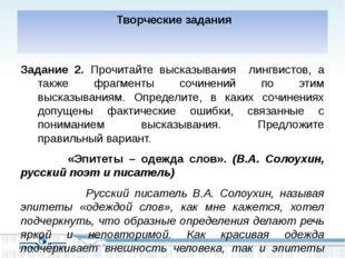 Творческие задания Задание 2. Прочитайте высказывания лингвистов, а также фр