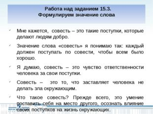 Работа над заданием 15.3. Формулируем значение слова Мне кажется, совесть –