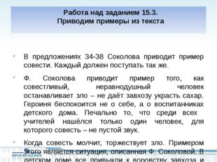 Работа над заданием 15.3. Приводим примеры из текста В предложениях 34-38 Со