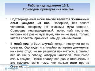 Работа над заданием 15.3. Приводим примеры «из опыта» Подтверждением моей мы