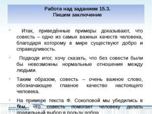 Работа над заданием 15.3. Пишем заключение Итак, приведённые примеры доказыв