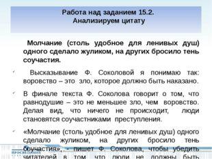 Работа над заданием 15.2. Анализируем цитату Молчание (столь удобное для лен