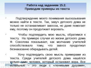 Работа над заданием 15.2. Приводим примеры из текста Подтверждение моего пон