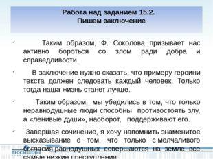 Работа над заданием 15.2. Пишем заключение Таким образом, Ф. Соколова призыв