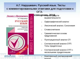 А.Г. Нарушевич. Русский язык. Тесты с комментированными ответами для подгото
