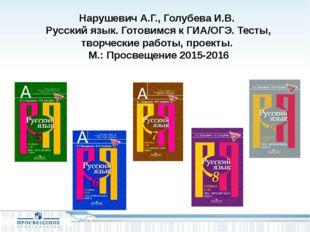 Нарушевич А.Г., Голубева И.В. Русский язык. Готовимся к ГИА/ОГЭ. Тесты, твор