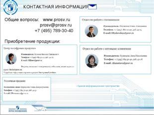 Общие вопросы: www.prosv.ru  prosv@prosv.ru +7 (495) 789-30-40 Приобретение