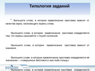 Типология заданий Выпишите слово, в котором правописание приставки зависит о