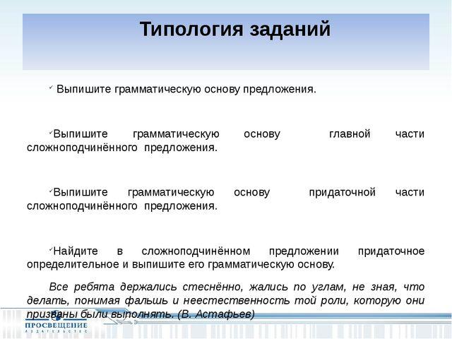 Типология заданий Выпишите грамматическую основу предложения. Выпишите грамм...