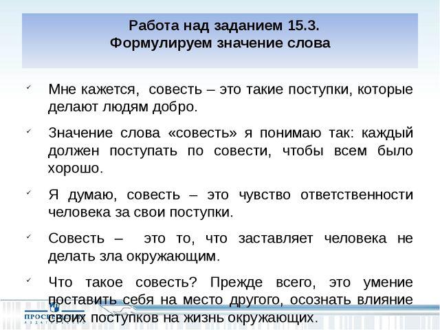 Работа над заданием 15.3. Формулируем значение слова Мне кажется, совесть –...