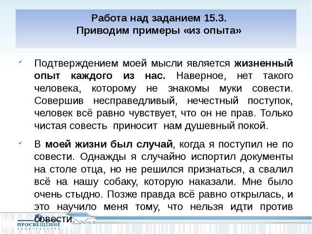 Работа над заданием 15.3. Приводим примеры «из опыта» Подтверждением моей мы...