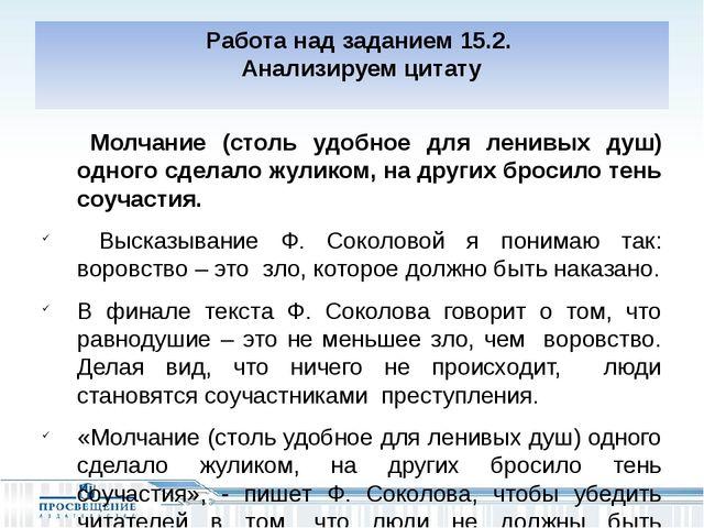 Работа над заданием 15.2. Анализируем цитату Молчание (столь удобное для лен...